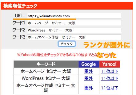 keimatsumoto.comでのホームページセミナーでの検索結果(引継ぎ後)が圏外になった 6月19日時点