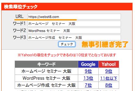 webst8.comでのホームページセミナーでの検索結果(引継ぎ後)が前回と同じくらいになった 6月19日時点