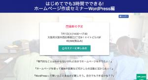 はじめてでも3時間でできる!ホームページ作成セミナー WordPress編 イベントページ
