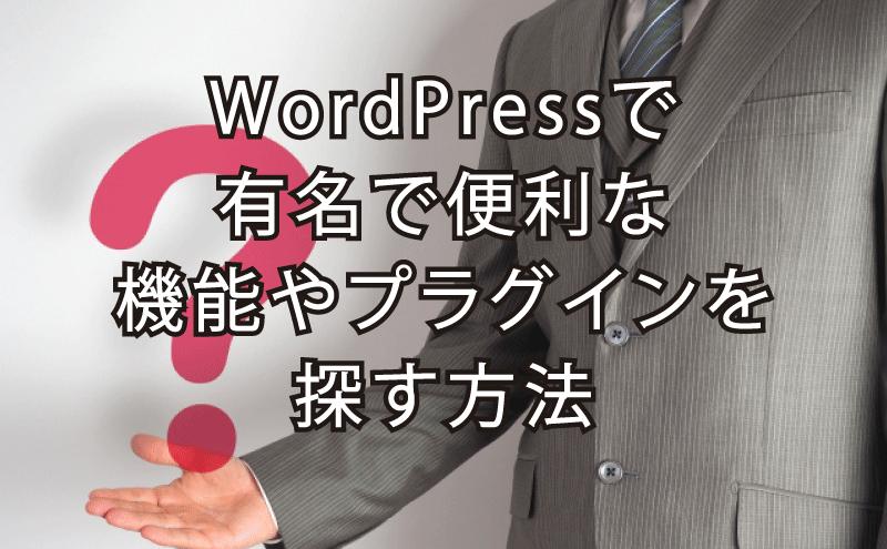 WordPressで有名で便利な機能やプラグインを探す方法