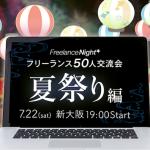 フリーランスNight☆フリーランス50人交流会〜夏祭り編〜