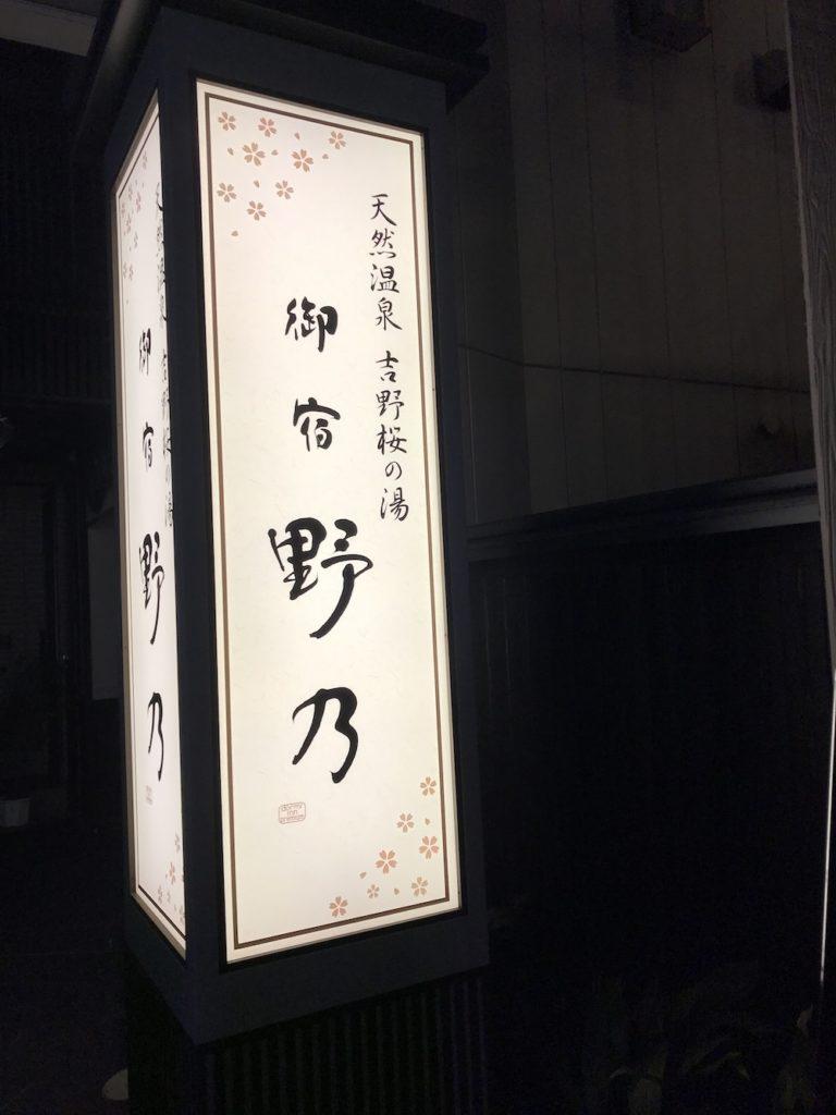 天然温泉 吉野桜の湯