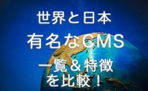 世界と日本で 有名な CMS シェア と特徴を比較