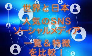 有名な SNS 一覧 特徴と利用者数を比較【ソーシャルメディア 日本と世界】